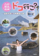 九州絶品温泉、ドコ行こ? 温泉天国九州美肌の湯