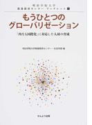 もうひとつのグローバリゼーション 「内なる国際化」に対応した人材の育成 (明治学院大学教養教育センターブックレット)