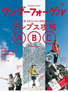 ワンダーフォーゲル 2016年6月号【デジタル(電子)版】