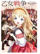 【1-5セット】乙女戦争 ディーヴチー・ヴァールカ(アクションコミックス)