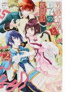 男爵令嬢と王子の奮闘記 2 (IRIS NEO)(アイリスNEO)