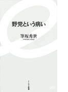 野党という病い (イースト新書)(イースト新書)