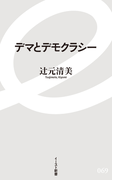デマとデモクラシー (イースト新書)(イースト新書)