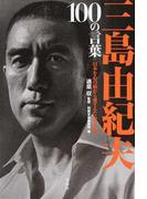 三島由紀夫100の言葉 日本を心の底から愛するための心得