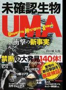 未確認生物UMA衝撃の新事実