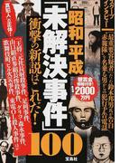 昭和・平成「未解決事件」100 衝撃の新説はこれだ!
