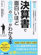 超解決算書で面白いほど会社の数字がわかる本