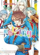 【全1-2セット】虹色セプテッタ
