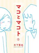 【全1-2セット】マコとマコト 分冊版