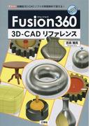 Fusion360 3D−CADリファレンス 高機能3D−CADソフトが実質無料で使える!