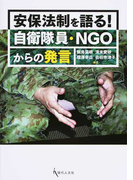 安保法制を語る!自衛隊員・NGOからの発言