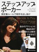 ステップアップポーカー 脱定番ルールで相手を出し抜け (カジノブックシリーズ)