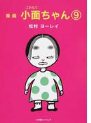 小面ちゃん 漫画 9