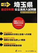 埼玉県公立高校入試問題 平成29年度