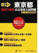 東京都公立高校入試問題 平成29年度