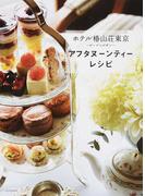 ホテル椿山荘東京〜ル・ジャルダン〜アフタヌーンティーレシピ