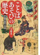ことばあそびの歴史 日本語の迷宮への招待 (河出ブックス)(河出ブックス)