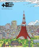 +81 CREATORS ON THE LINE: VOL.72(2016SUMMER) 東京コミュニティー・スペース特集plus…