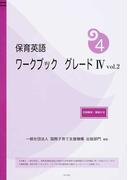 保育英語ワークブックグレードⅣ vol.2