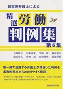 経営側弁護士による精選労働判例集 第6集