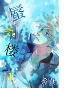 蜃気楼 第1巻(Boy'sRecipe)
