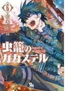 虫籠のカガステル(6)【特典ペーパー付き】(RYU COMICS)