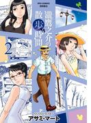 瀧鷹之介の散歩時間(2)【特典ペーパー付き】(RYU COMICS)