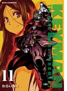 KEYMAN(11)【特典ペーパー付き】(RYU COMICS)