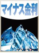 マイナス金利(週刊エコノミストebooks)