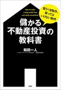 儲かる不動産投資の教科書(扶桑社BOOKS)