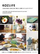 KOZLIFE LOVE FOOD LOVE LIFEで暮らす、北欧スタイルのアイディア