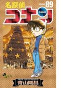 名探偵コナン 89(少年サンデーコミックス)