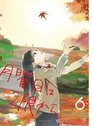 月曜日は2限から 6(ゲッサン少年サンデーコミックス)