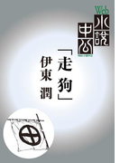 Web小説中公 走狗 第11回