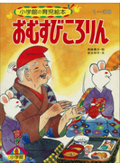 おむすびころりん ~【デジタル復刻】語りつぐ名作絵本~