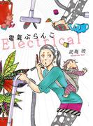電氣ぶらんこ(フィールコミックス)