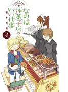 なのは洋菓子店のいい仕事 4(少年サンデーコミックス)