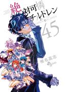 絶対可憐チルドレン 45(少年サンデーコミックス)