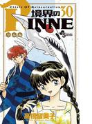 境界のRINNE 30(少年サンデーコミックス)