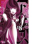 今際の国のアリス 18(少年サンデーコミックス)
