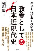 ニュースがよくわかる 教養としての日本近現代史