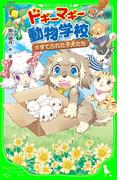 【期間限定価格】ドギーマギー動物学校(8) すてられた子犬たち(角川つばさ文庫)