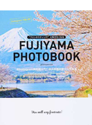 "FUJIYAMA PHOTOBOOK ""ファンタスティック!""と叫びたくなる"