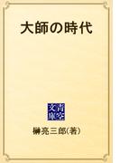 大師の時代(青空文庫)