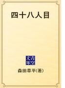 四十八人目(青空文庫)