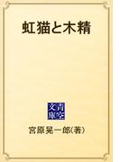虹猫と木精(青空文庫)