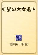 虹猫の大女退治(青空文庫)
