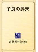 子良の昇天(青空文庫)