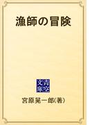 漁師の冒険(青空文庫)