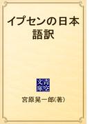 イプセンの日本語訳(青空文庫)